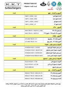 لیست محصولات توربوشارژر (سوپر شارژر) KKT سری هوو لیلاند رنو ماک هیوتئی ایسوزو KKT Turbocharger howo leyland mack renault hyundai isuzu