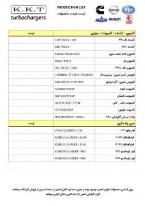 لیست محصولات توربوشارژر (سوپر شارژر) KKT سری فاو کاماز داف نیسان دامینز ماز KKT Turbocharger FAW nissan cummins KAMAZ DAF MAZ
