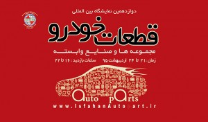 نمایشگاه قطعات خودرو اصفهان 1395