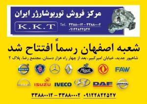 مرکز فروش توربوشارژر ایران در اصفهان