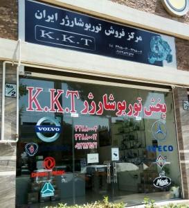 مركز فروش KKT در استان اصفهان